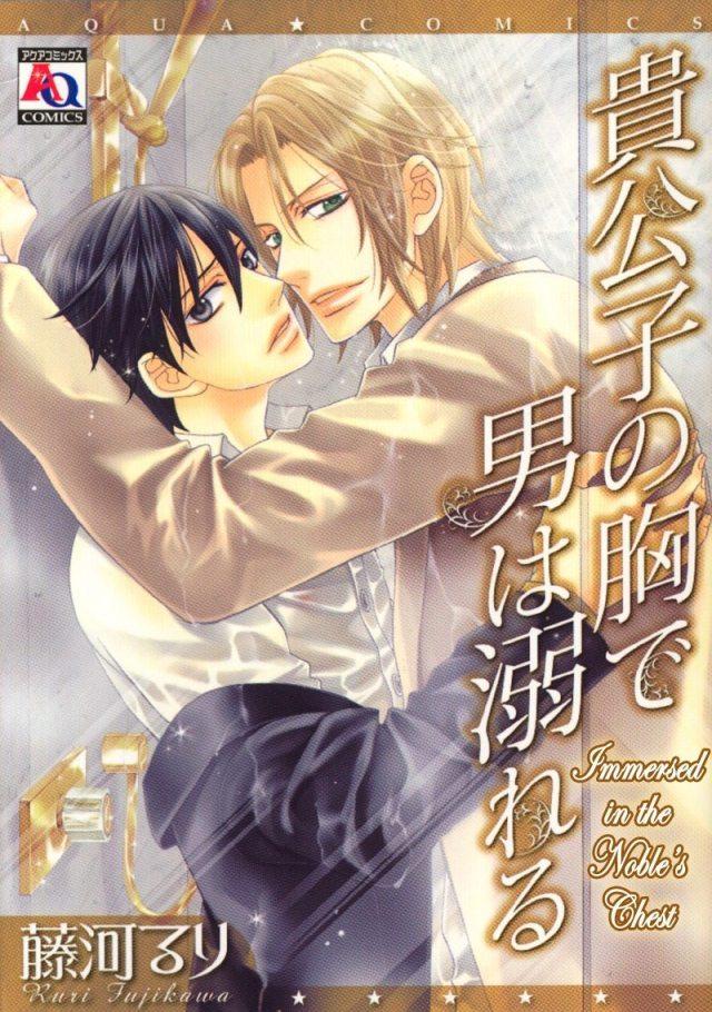 kikoushi-no-mune-de-otoko-wa-oboreru_ch00_page01-copy
