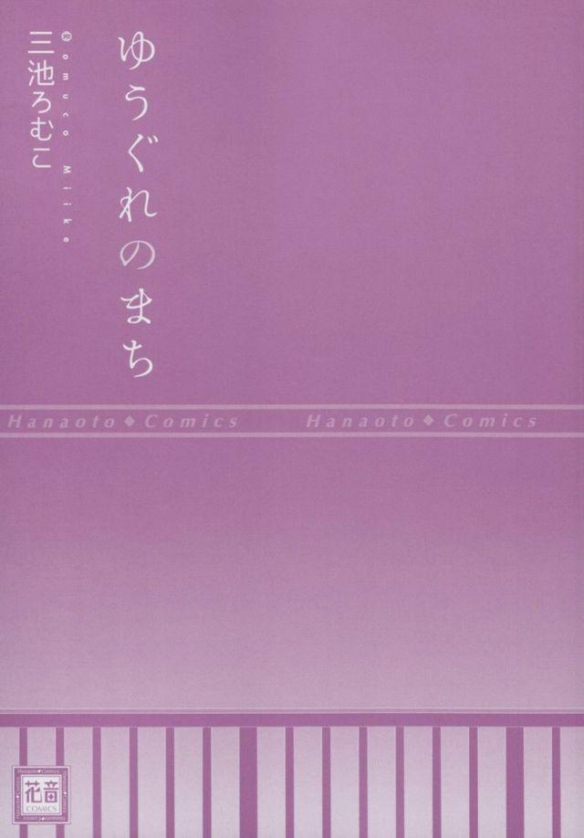 yuugure-no-machi-1-pic-4