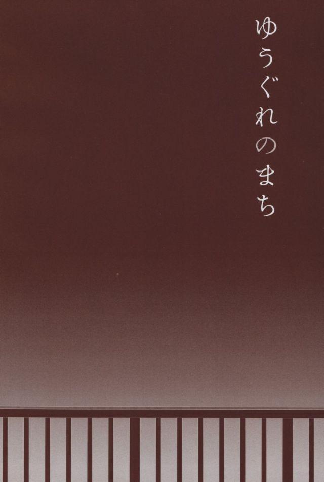 yuugure-no-machi-1-pic-6