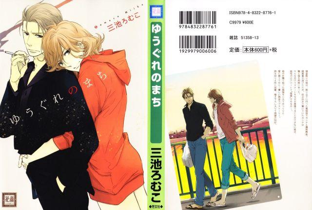 yuugure-no-machi-4-pic-1