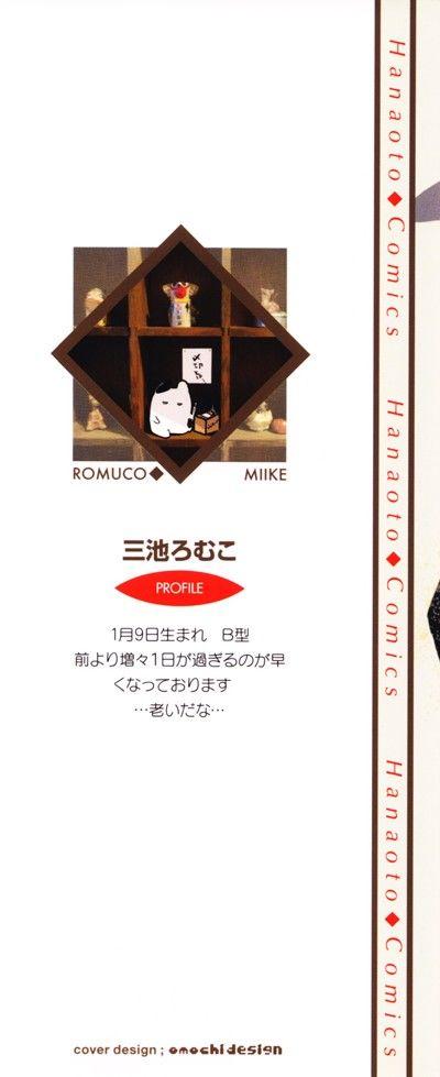 yuugure-no-machi-5-pic-3