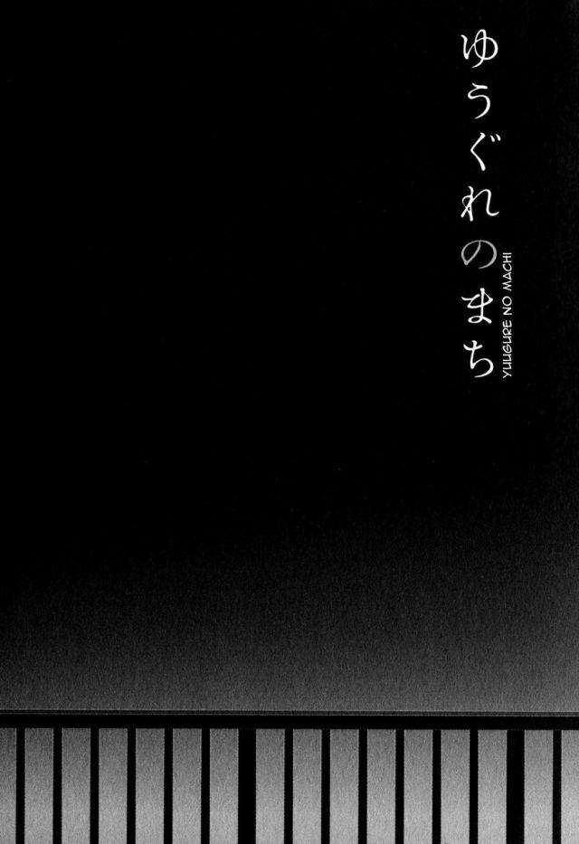 yuugure-no-machi-6-pic-27