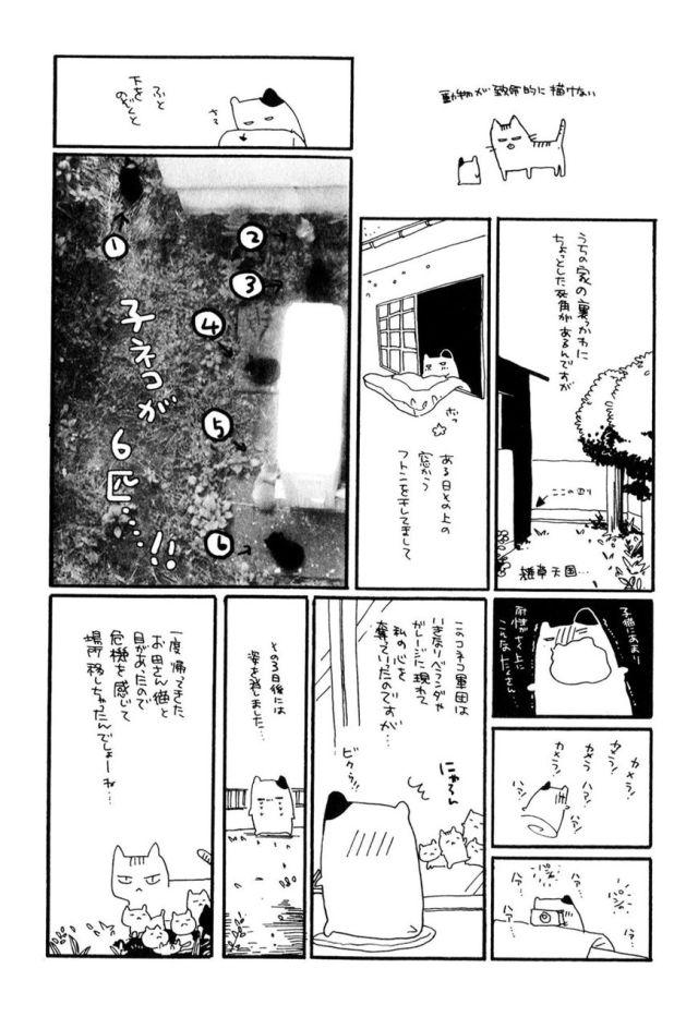yuugure-no-machi-6-pic-29