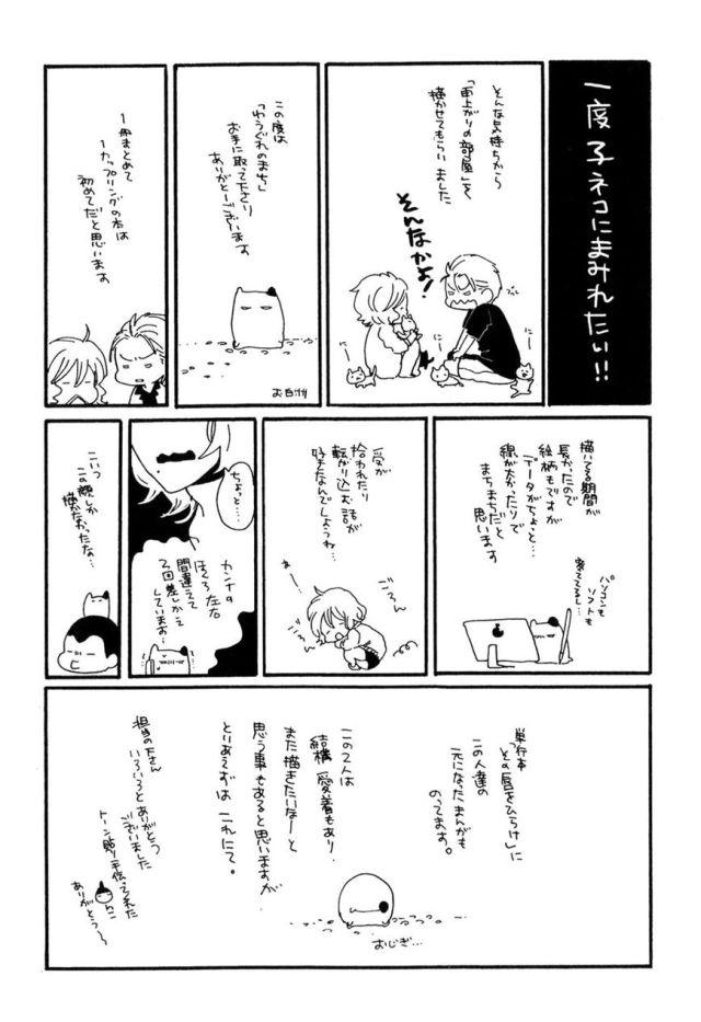 yuugure-no-machi-6-pic-30