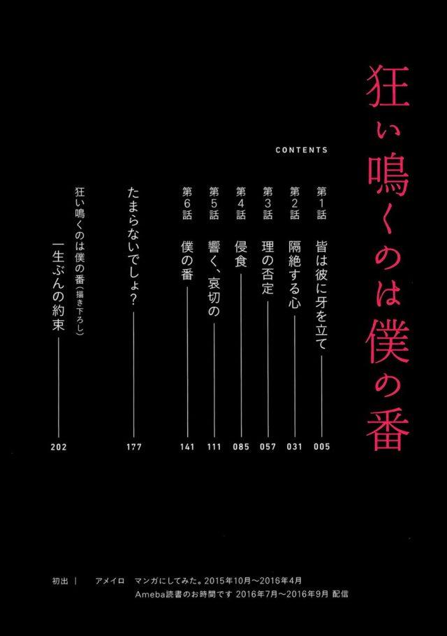 [KUSABI Keri] Kurui Naku no wa Boku no Ban_c01_p07