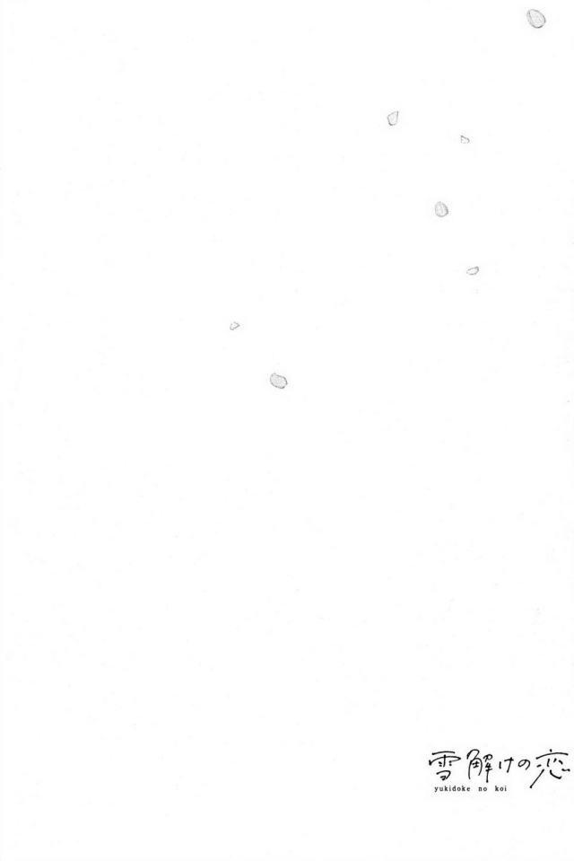 Yukidoke no Koi_c02_p01_Eng