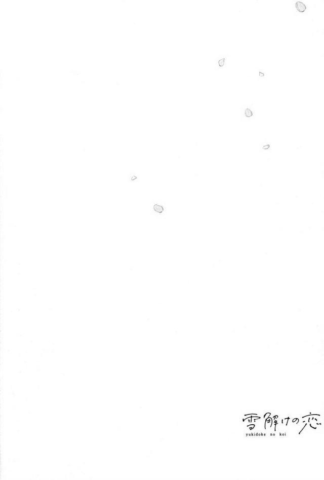 Yukidoke no Koi_c03_p26_Eng